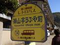ホテル前のバス停
