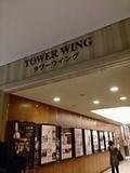 タワーウィング