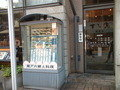 日本料理すし丸 道後店