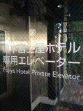 専用エレベーター