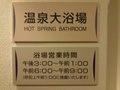 大浴場の営業時間