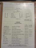 ルームサービスメニュー日本食・中華