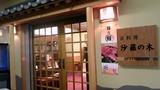 京料理レストラン