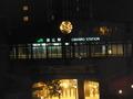 部屋から見える帯広駅