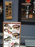 博多一幸舎にも行きました。