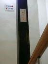 階段の張り紙