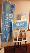 ソフトクリームののぼり
