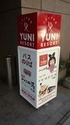 ユンニの湯バス乗り場