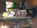 太平温泉近くの 竹亭 絶品です。
