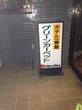 1Fレストランの看板です!