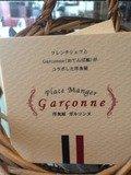 洋食屋 ガルソンヌです!