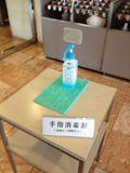 1F 入り口にアルコール除菌が準備されております。