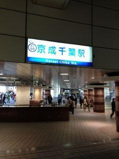 京成千葉駅も最寄り駅ですよ〜