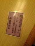 和食の朝食券 です。