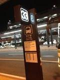 成田空港バス停 です。ホテルまで連れていってくれます。