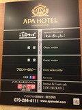 ホテル 情報です。