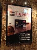 宿泊したその日にアパホテルカードを作ると 1000円バックです!