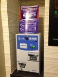 有料TVカード販売機 各階にありますね。