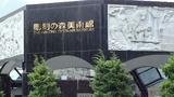 箱根彫刻の森美術館@雨