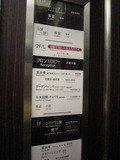 エレベーター内案内