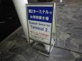 空港行きバス荷物置き場