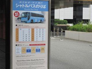 ホテルバス乗り場