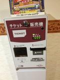 有料テレビカード販売機です。
