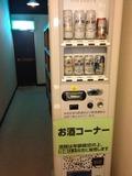 温泉前にアルコール自販機もあります。