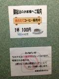 ひきたてコーヒー販売しております。