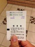 駐車券 写真です。