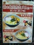 秋の限定メニュー、安い!!