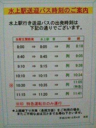 送迎バスの時刻表