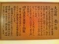 大浴場「甍の湯」の説明