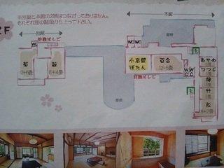 2階の案内図