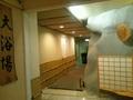 内湯への廊下