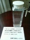 ホテルの湧水