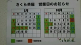 さくら茶屋の営業カレンダー