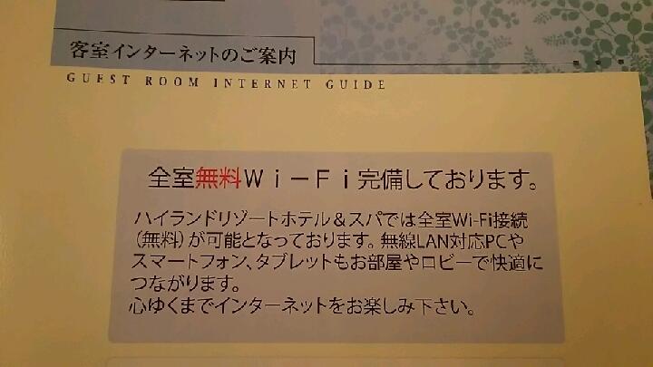 客室インターネットの案内