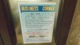 ビジネスコーナーもあります