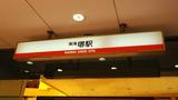南海堺駅が目の前です