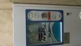 洗剤は30円!