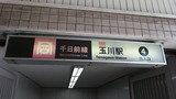 地下鉄玉川駅よりすぐ