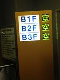 駐車場は、地下3Fまであります!