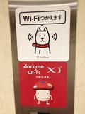 wifi 入っております。
