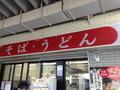 土浦駅の蕎麦屋さん看板です。