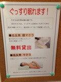 自分に合う枕をフロントで借りましょう。