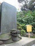 椿山荘の碑です。