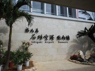 石垣空港からは1時間くらいかかります。