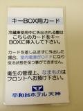 キーBOX用カード