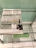 無料で新聞